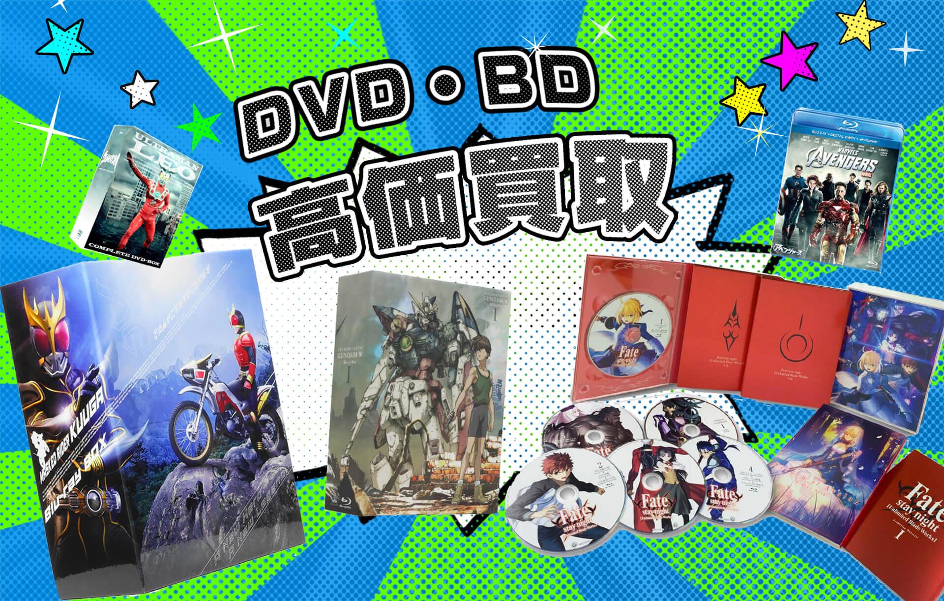 アニメ・特撮からドラマ、洋画などのBlu-ray・DVD高価買取中!!
