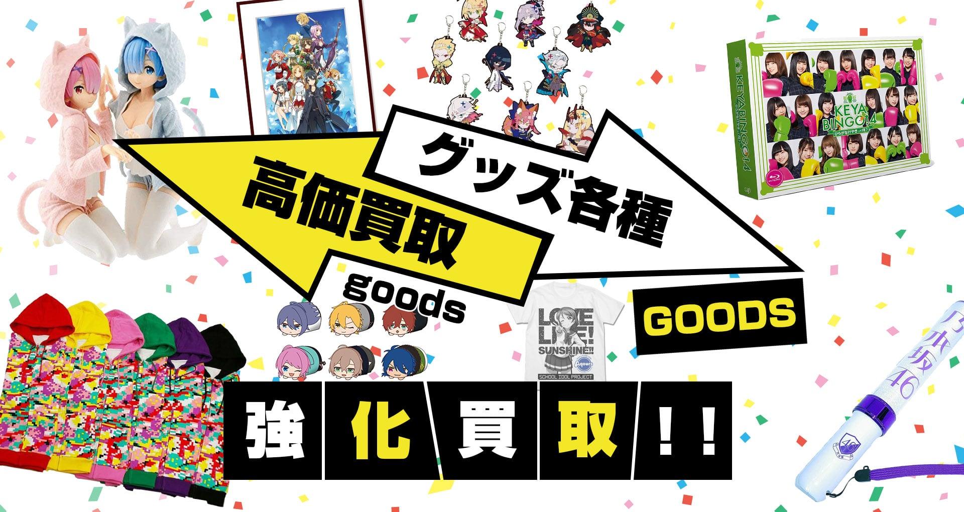 アニメ・声優・アーティスト・アイドルグッズ高価買取