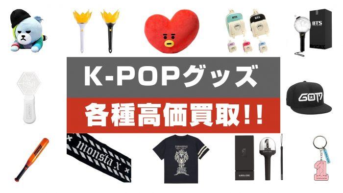 K-POP・韓流グッズ高価買取!!