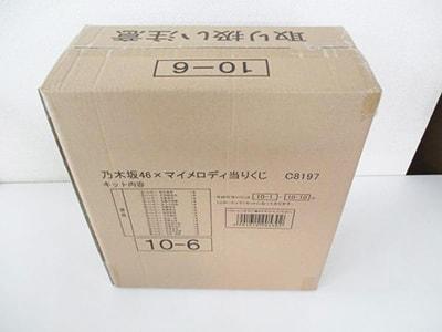 乃木坂46×マイメロディ 当たりくじ アイドルグッズ買取