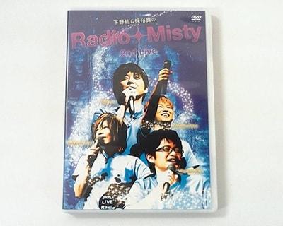 DVD 下野紘&梶裕貴のRadio Misty 2nd Live  グッズ買取