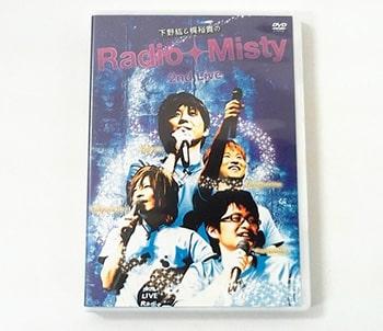 DVD 下野紘&梶裕貴のRadio Misty 2nd Live 買取