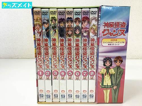 DVD 神風怪盗ジャンヌ 全8巻セット 収納BOX付き , 初回特典 ジャンヌのミニフィギュア付携帯ストラップ 買取