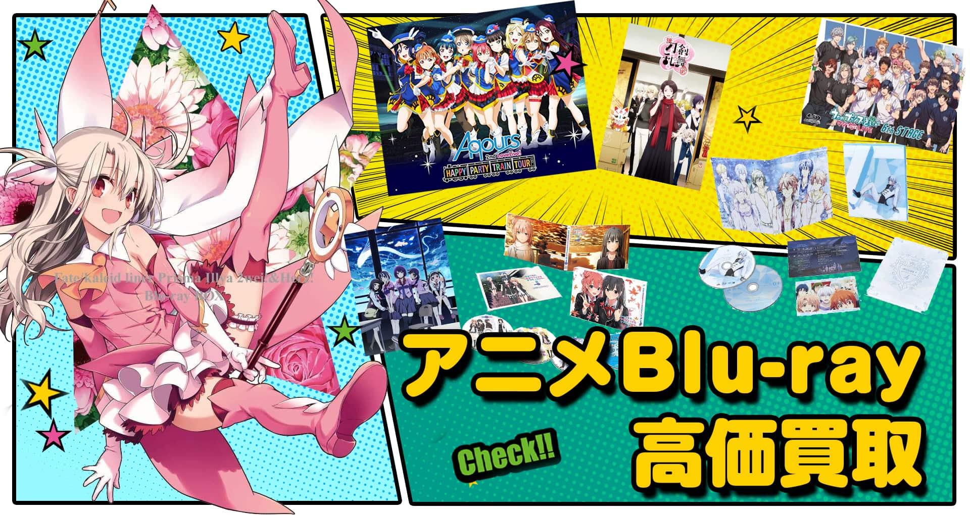 アニメBlu-ray高価買取