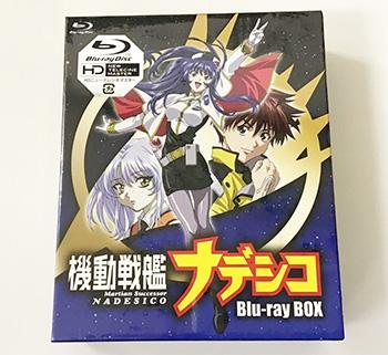 未開封 期間限定版 機動戦艦ナデシコ Blu-ray BOX買取