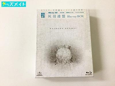 【未開封】ブルーレイ 灰羽連盟 Blu-ray BOX 初回限定生産買取