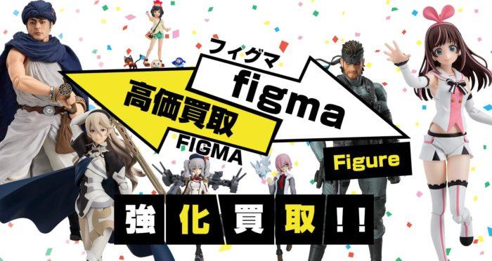 figma買取は高価買取のグッズメイト