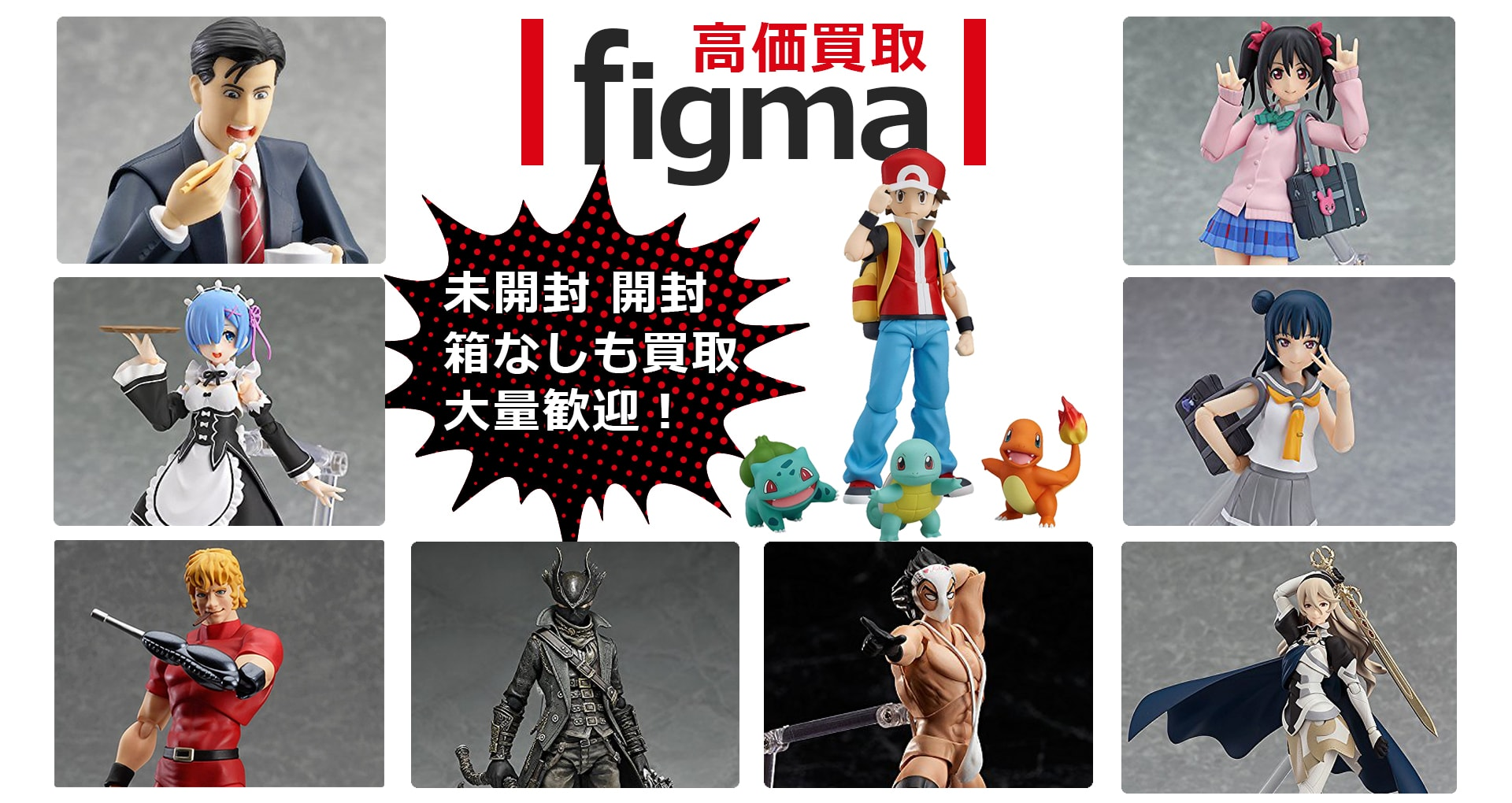 fimga買取は高価買取のグッズメイト