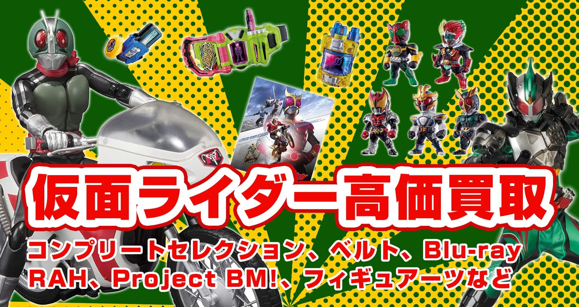 仮面ライダー玩具、フィギュア、グッズなんでも買取!!