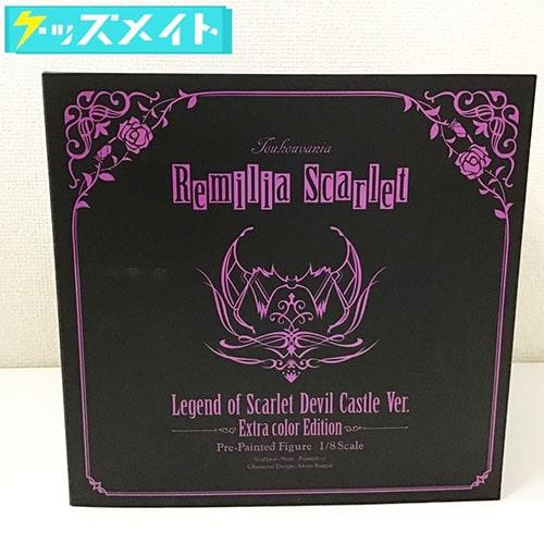 キューズQ 1/8スケール 東方Project レミリア・スカーレット 紅魔城伝説版 イベント限定エクストラカラー 買取
