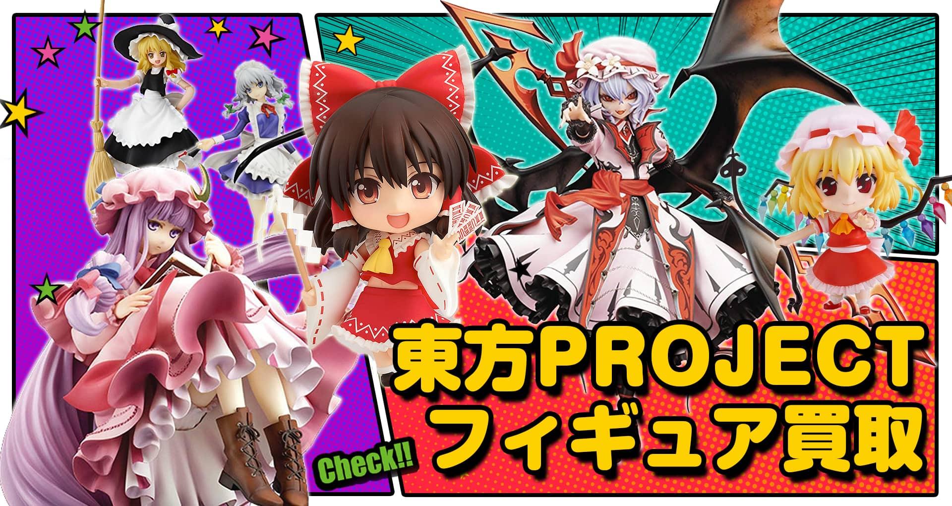 東方Projectフィギュア・グッズ高価買取