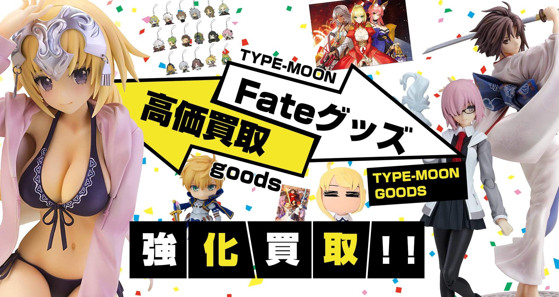 Fate(TYPE-MOON)グッズを買取!