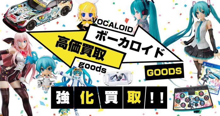 初音ミク(VOCALOID)フィギュア・グッズ買取