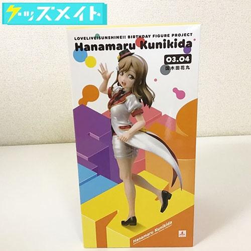 ラブライブ!サンシャイン!! Birthday Figure Project 1/8スケール 国木田花丸 バースデーフィギュア買取