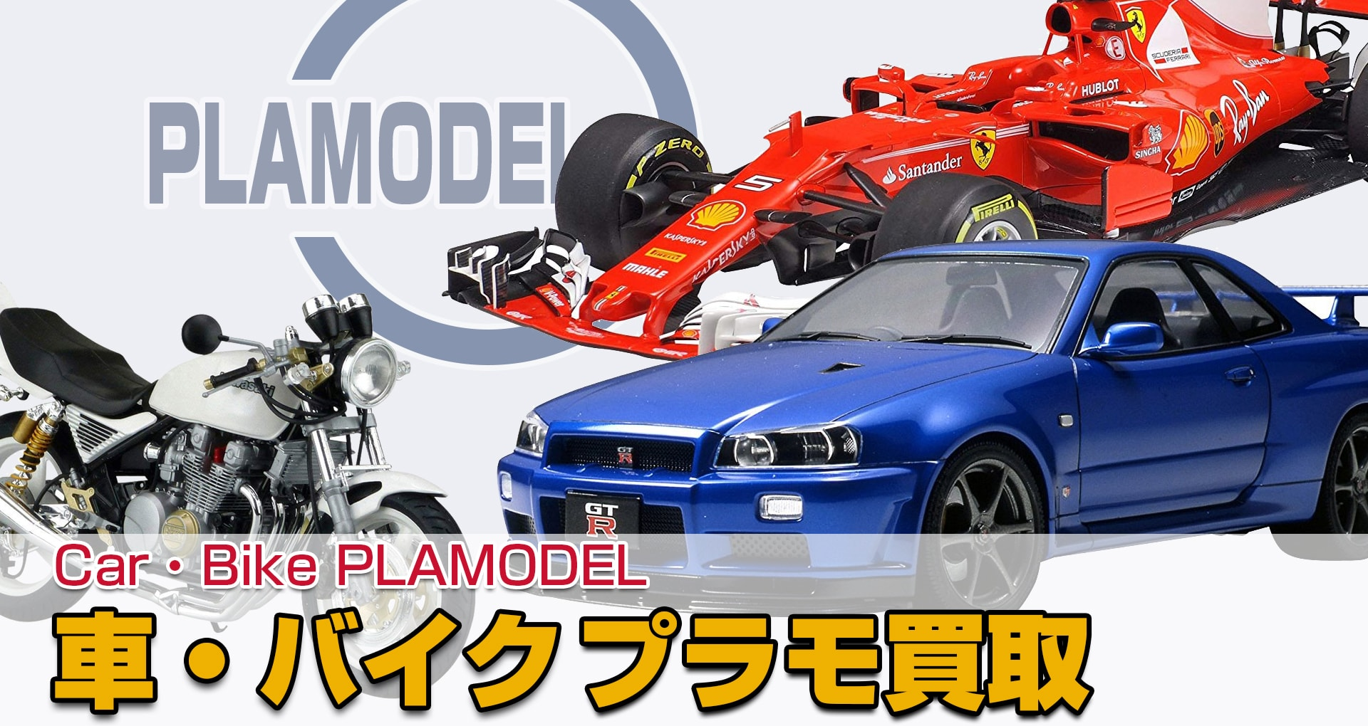 車・バイクプラモデル高価買取