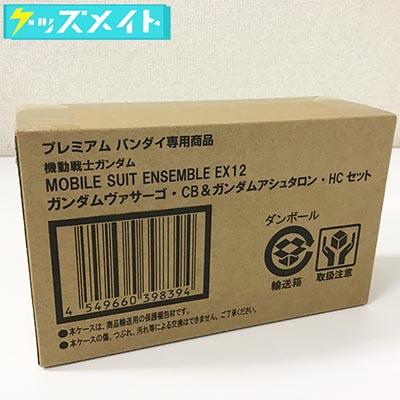 機動戦士ガンダム MOBILE SUIT ENSEMBLE EX12 ガンダムヴァサーゴ・CB & ガンダムアシュタロン・HCセット買取