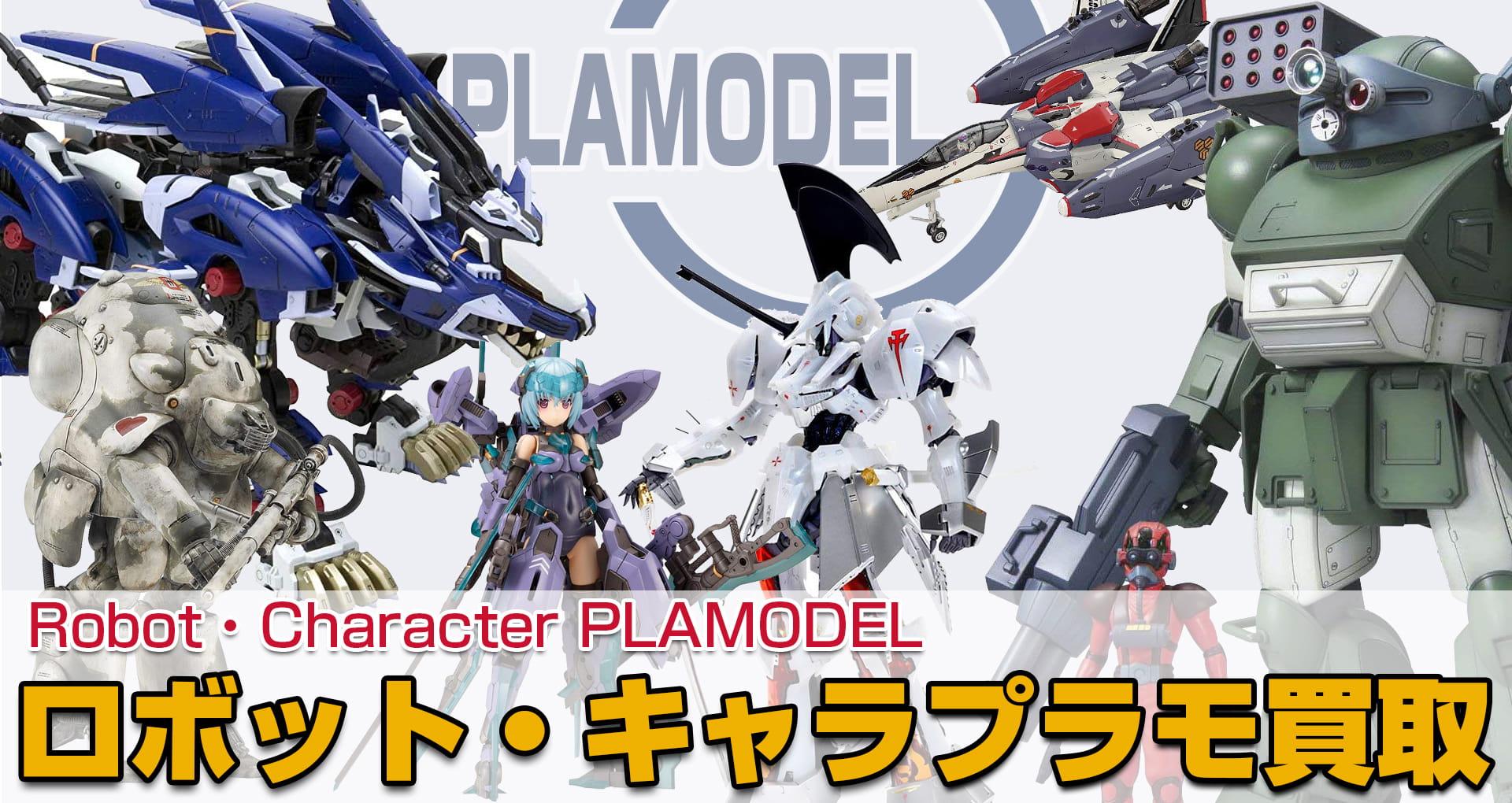 ロボット・キャラクタープラモデル強化高価買取中!