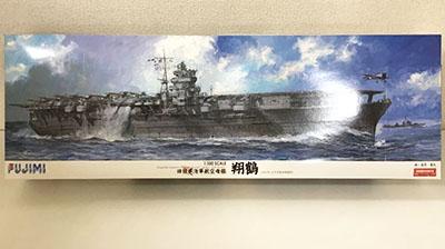 フジミ 1/350 旧日本海軍航空母艦 翔鶴 1941年 太平洋戦争開戦時買取