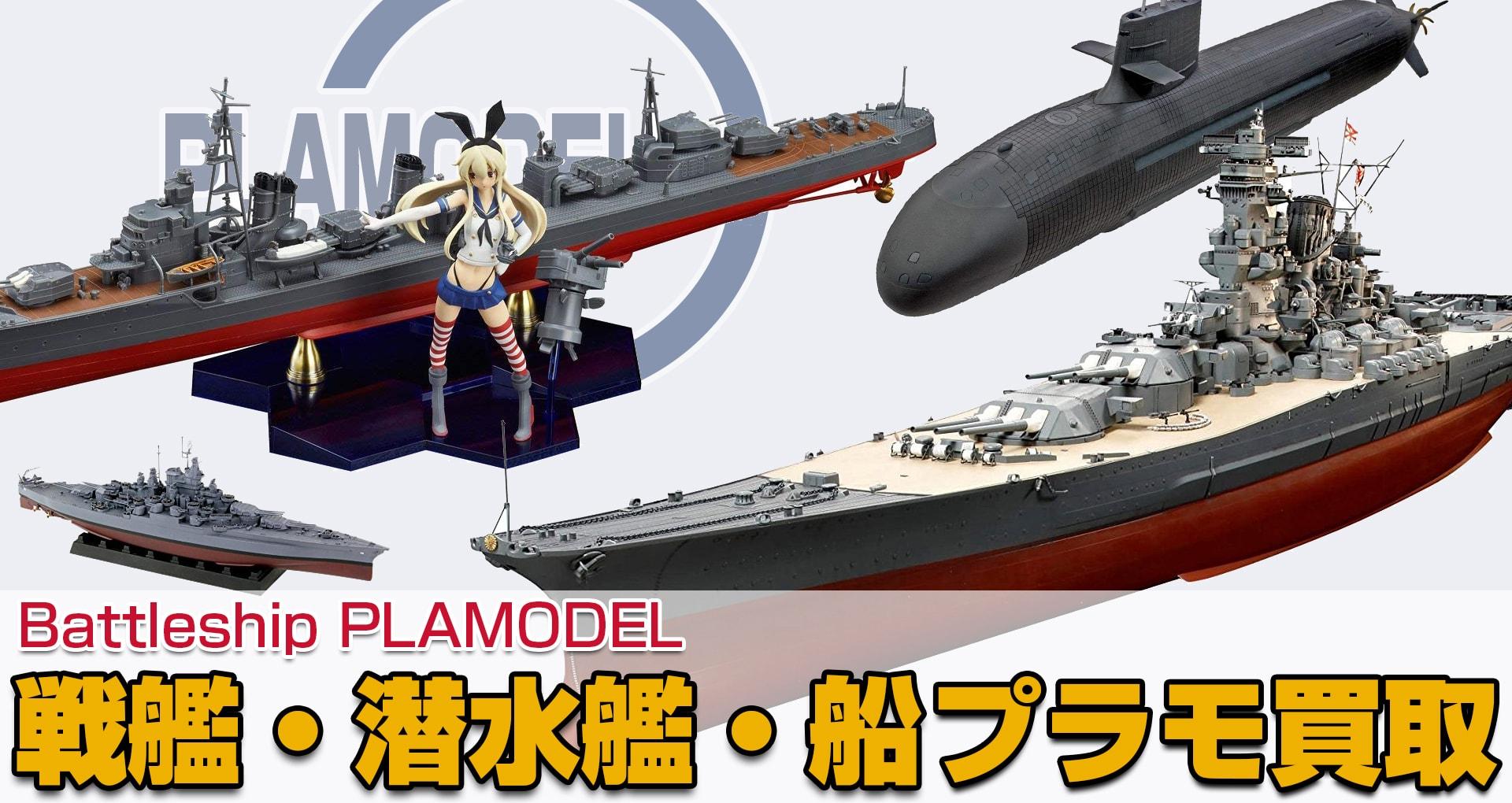 戦艦・潜水艦プラモデル高価買取