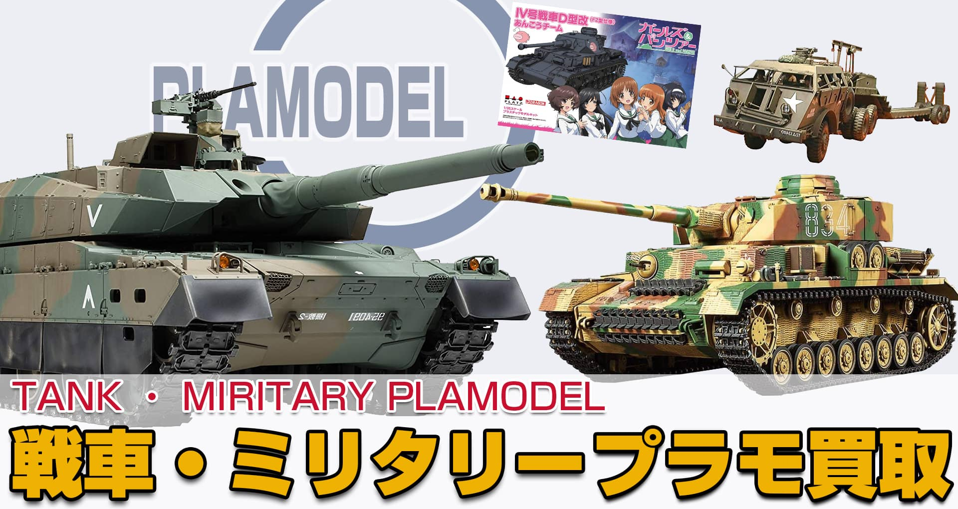 【高価買取】戦車・ミリタリープラモ