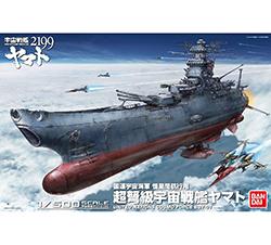 宇宙戦艦ヤマト2199  プラモデル買取