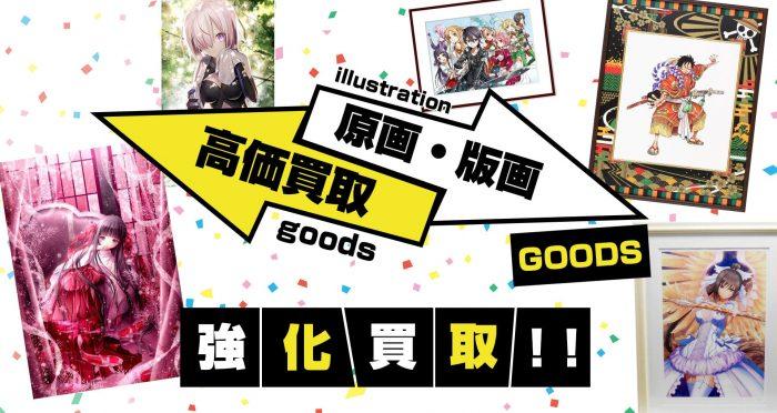 版画・複製原画を高価買取【アニメ・漫画】
