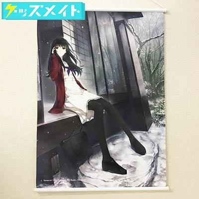 Innocent Grey イノセントグレイ 殻ノ少女 朽木冬子 B2タペストリー 杉菜水姫 買取