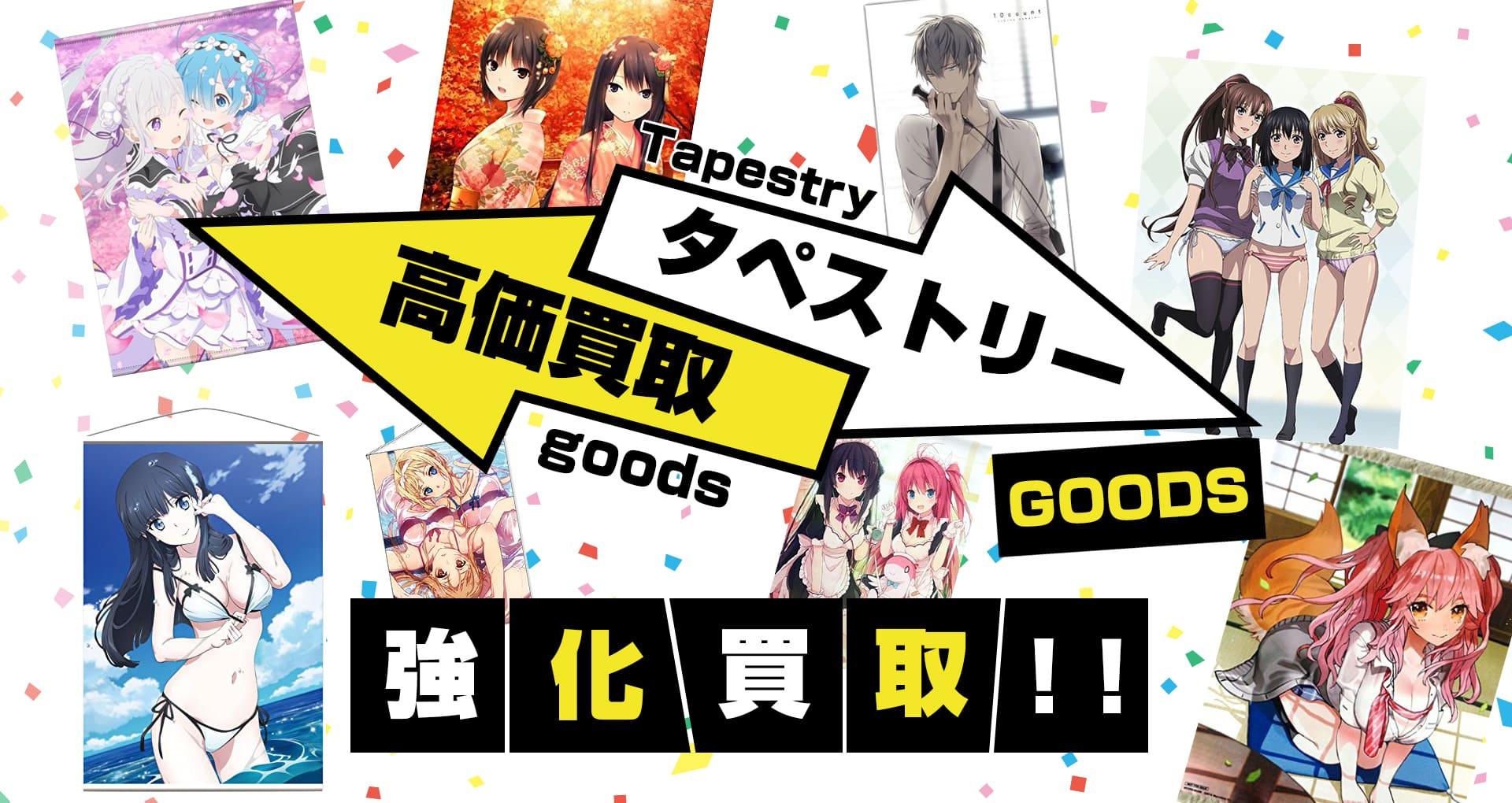 タペストリー買取 【アニメ・ゲーム 】
