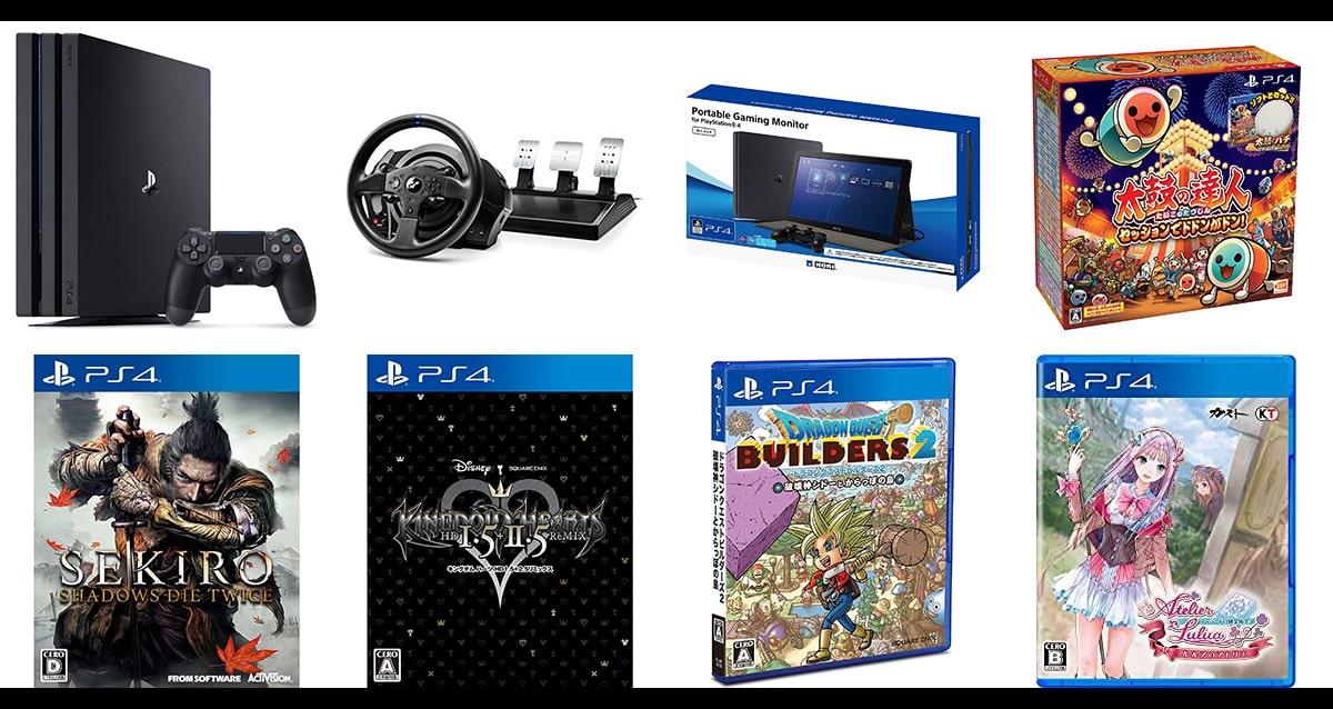 PS4買取