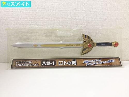 未開封 ドラゴンクエスト ふくびき所スペシャル2 A賞-1 ロトの剣 買取