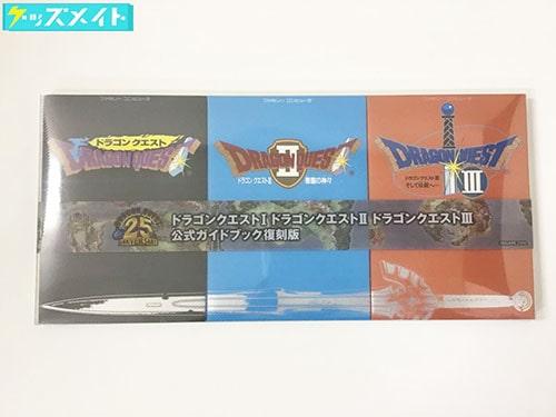 【未開封】FC ドラゴンクエスト 25周年記念 ドラゴンクエストⅠ ドラゴンクエストⅡ ドラゴンクエストⅢ 公式ガイドブック復刻版 買取