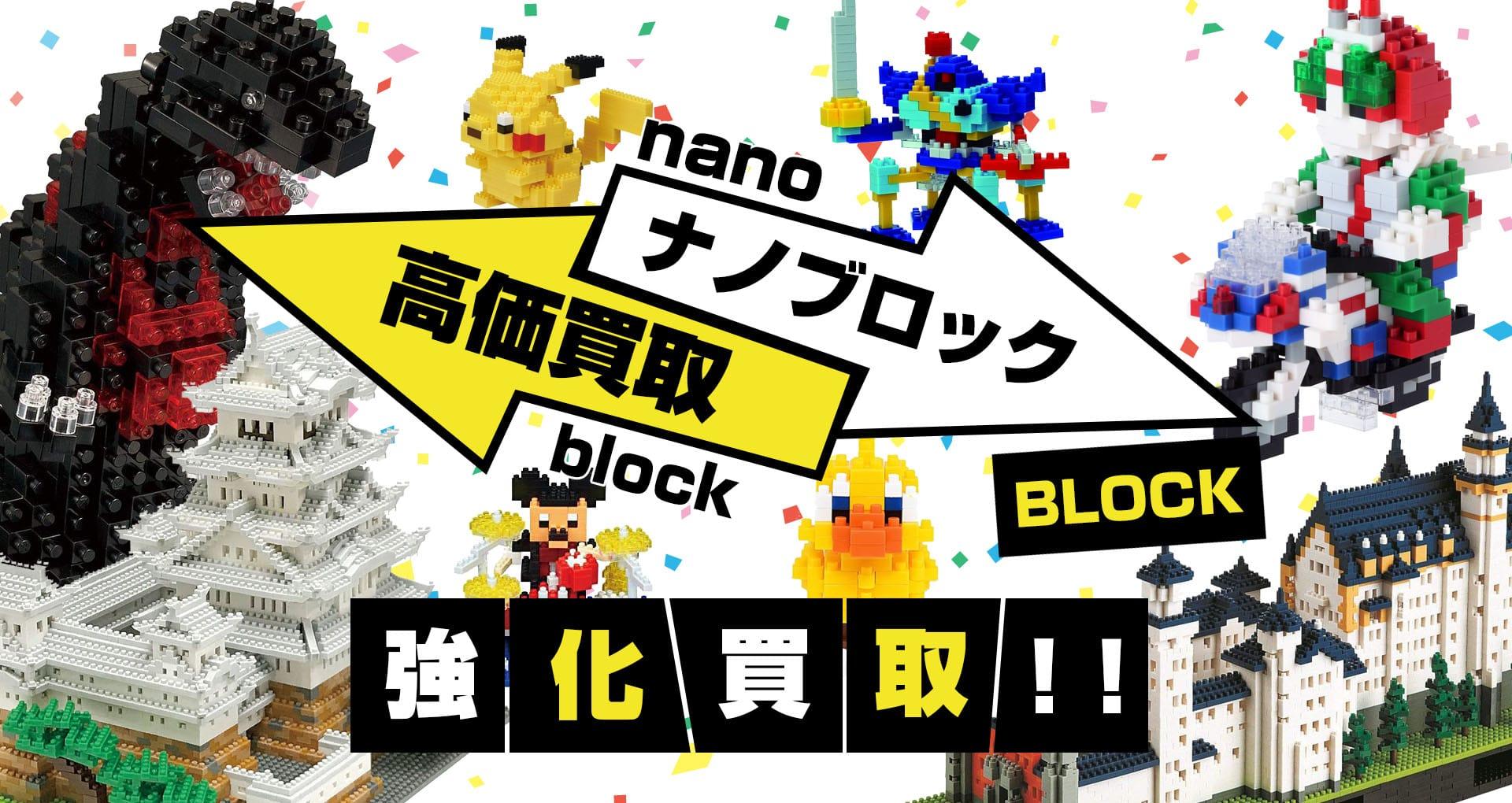 ナノブロック買取