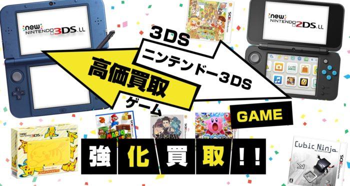 【3DS】ニンテンドー3DS買取