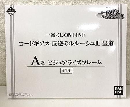 一番くじONLINE コードギアス 反逆のルルーシュⅢ 皇道 A賞 ビジュアライズフレーム 買取