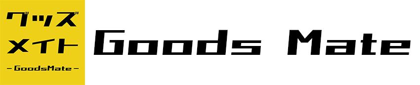 グッズメイトロゴ