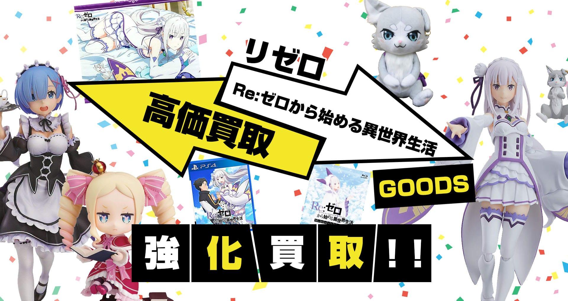 Re:ゼロから始める異世界生活(リゼロ)グッズ買取