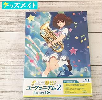 【未開封】ブルーレイ 響け♪ユーフォニアム2 Blu-ray BOX 買取