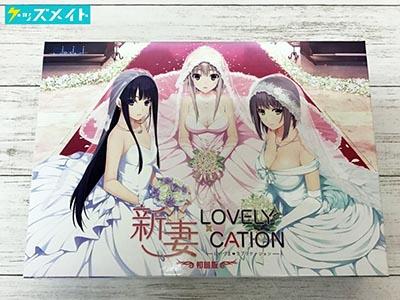 PCゲームソフト 新妻LOVELY×CATION 初回版 買取