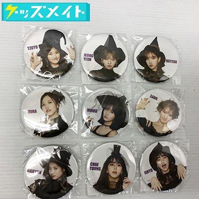 【未開封】TWICE ONE MORE TIME ハイタッチ会 缶バッジ 全9種セット買取