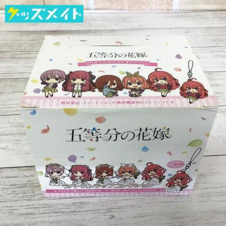 【未開封】五等分の花嫁 ラバーストラップコレクション 全10種 1BOX 買取