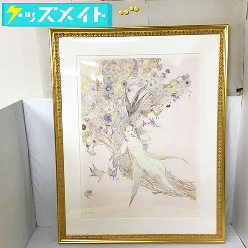 版画 アールビバン 天野喜孝 春の訪れ 買取価格