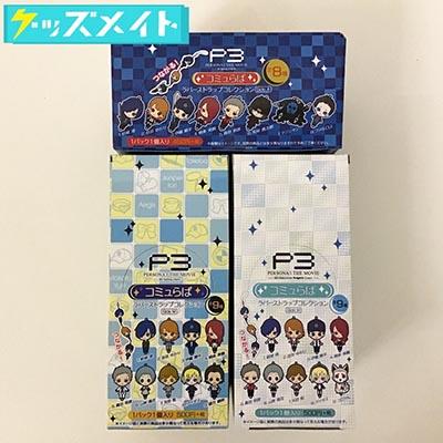 P3 ペルソナ3 PERSONA3 THE MOVIE コミュらば ラバーストラップコレクション SideA , SideM 買取
