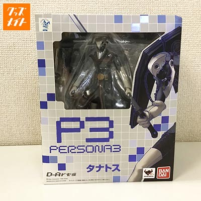 バンダイ D-Arts Persona3 ペルソナ3 タナトス 買取