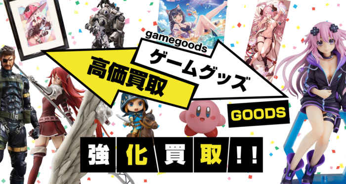 ゲームグッズ・フィギュア買取