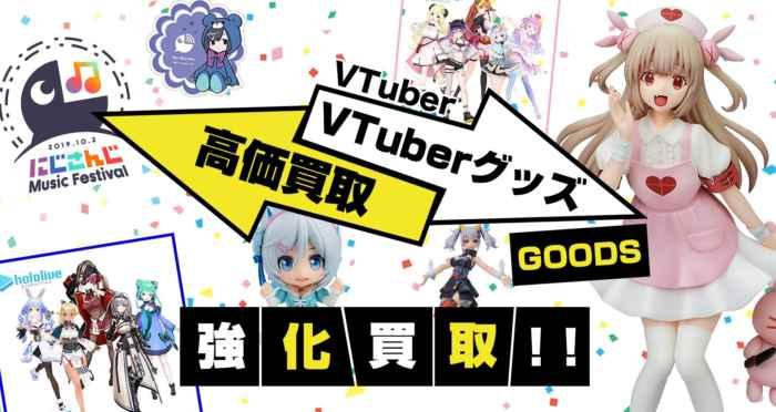 VTuberグッズ買取