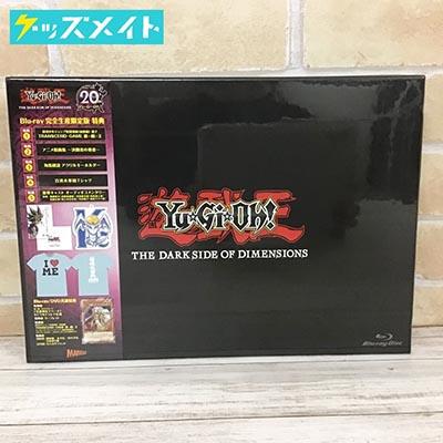 【未開封】 劇場版 遊戯王 THE DARKSIDE OF DIMENSIONS Blu-ray 完全生産限定版 買取