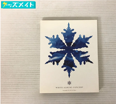 ブルーレイ WHITE ALBUM2 CONCERT ホワイトアルバム2 コンサート Blu-ray Disc 買取