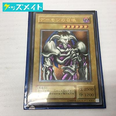 遊戯王カード デーモンの召喚 SC-51 アルティメットレア レリーフレア 買取