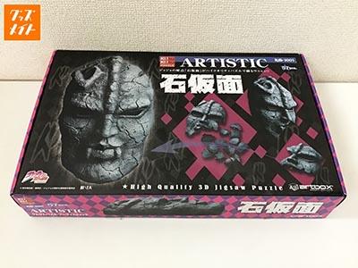 エンスカイ ジョジョの奇妙な冒険 クムクムパズル・アーティスティック 石仮面 買取