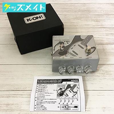 けいおん! K-ON! AZUSA DRIVER K-AD1 / ギター用エフェクター 買取